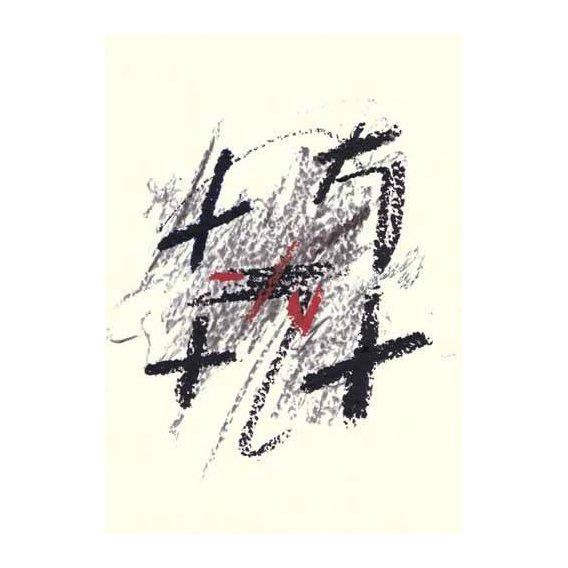 cuadros abstractos - Cuadro -PISJ002-