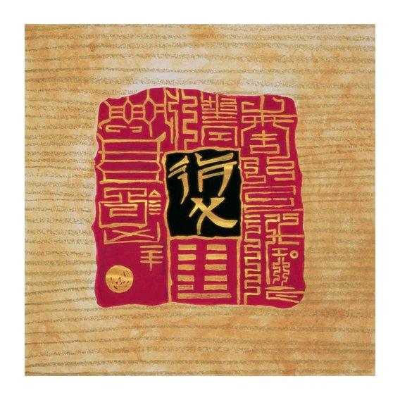 Cuadro -I-Ching 5, 1999-